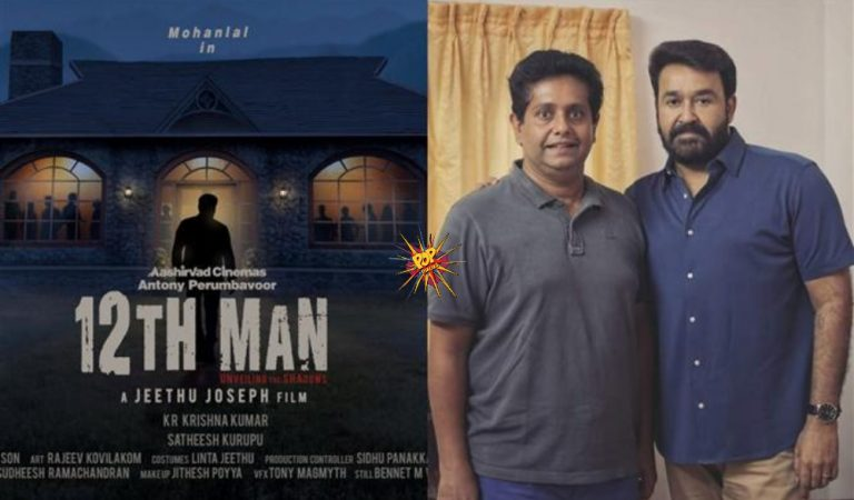 Mohanlal And Jeethu Josephh Start Shooting For 12th Man After Drishyam 2